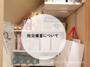 ラク片_20190311_防災 (3)