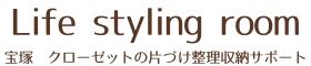 宝塚 整理収納 ライフスタイリングルーム