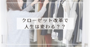 closet_クローゼット改革_20210228_eye