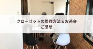 レポ_クローゼット整理&お茶会_190305eye