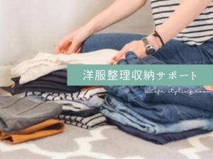 service_洋服整理収納サポート