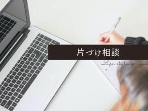 service_片づけ相談